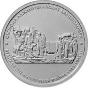 5 рублей Оборона Аджимушкайских каменоломен 2015г
