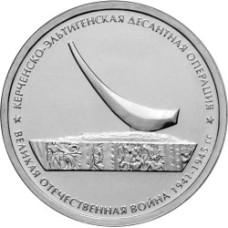 5 рублей Керченско-Эльтигенская операция 2015г