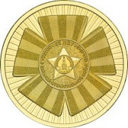 10 рублей  65 лет Победе 2010 г