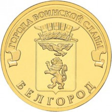 10 рублей Белгород 2011 г