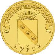 10 рублей Курск 2011 г