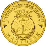 10 рублей Малгобек 2011 г