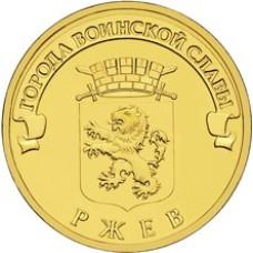 10 рублей Ржев  2011 г