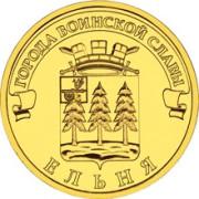 10 рублей Ельня 2011 г
