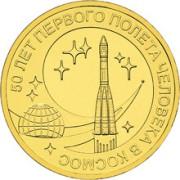 10 рублей 50 лет первого полёта человека в космос 2011г