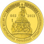 10 рублей 1150-летие зарождения Российской Государственности 2012г