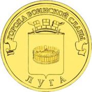 10 рублей Луга 2012 г