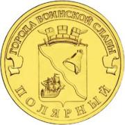 10 рублей Полярный 2012 г