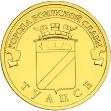 10 рублей Туапсе 2012 г