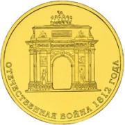 10 рублей 200 лет победы Росси в Отечественной войне 1812 года  2012г