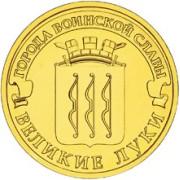 10 рублей Великие Луки 2012 г