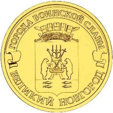 10 рублей Великие Новгород 2012 г
