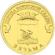 10 рублей Вязьма 2013 г