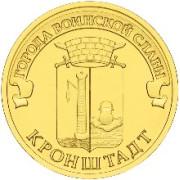 10 рублей Кронштадт 2013 г