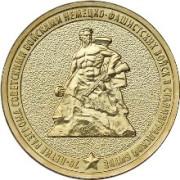 10 рублей 70 лет победы в Сталинградской битве 2013г