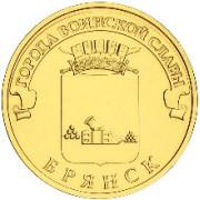 10 рублей Брянск 2013 г