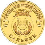 10 рублей Нальчик 2014г