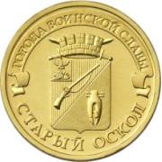 10 рублей Старый Оскол 2014г