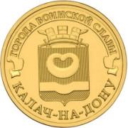 10 рублей Калач-на-Дону 2015г