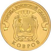 10 рублей Ковров 2015 г