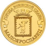 10 рублей Малоярославец  2015 г