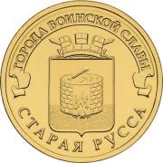 10 рублей Старая Русса 2016г