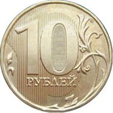 10 рублей 2010 СПМД