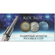 Буклет монеты СССР и России-Космос