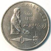 1 рубль 125 лет со дня рождения П.Н.Лебедева 1991г