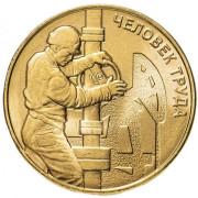 """10 рублей 2021 год . Человек труда """" Работник нефтегазовой отрасли"""""""