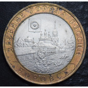 10 рублей Боровск 2005 год