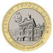 "10 рублей 2021 год  "" Нижний Новгород"""