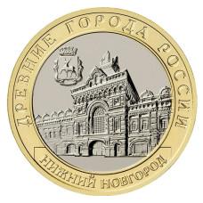 10 рублей 2021 год  Нижний Новгород