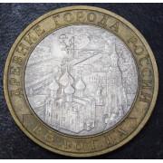 10 рублей  Вологда СПМД 2007 год