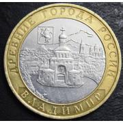 10 рублей  Владимир ММД 2008 г