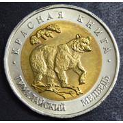 """50 рублей  1993 год """"Гималайский медведь"""""""