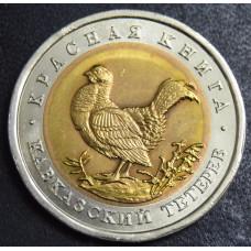 """50 рублей  1993 год """"Кавказский тетерев"""""""