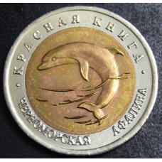 """50 рублей  1993 год """"Черноморская афалина"""""""