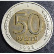 50 рублей  1992 год ММД