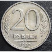 20 рублей 1992 год ММД (немагнитная)