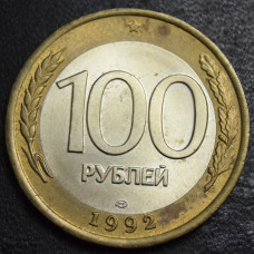 100 рублей 1992 год ЛМД