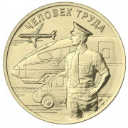 """10 рублей 2020 год . Человек труда """"Работник транспортной сферы"""""""