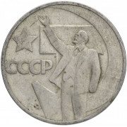 1 рубль 1967 год .50 лет Советской власти