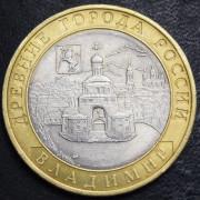 10 рублей  Владимир СПМД 2008г
