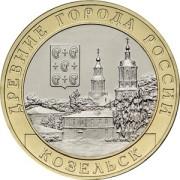 10 рублей 2020 год . Козельск