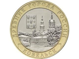 10 рублей 2020 год  Козельск