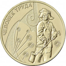 10 рублей 2020 год . Человек труда