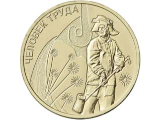 "10 рублей 2020 год ""Человек труда"""