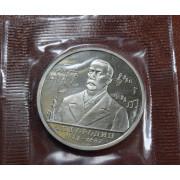 1 рубль 1993 год . А.П. Бородин (запайка)