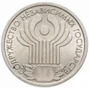 1 рубль 2001 год  10 лет СНГ